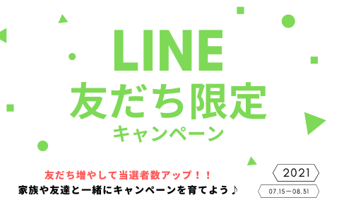 linememberscampain1